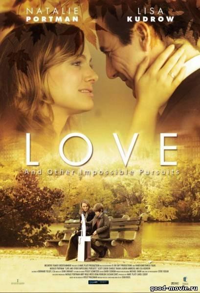 Постер Любовь и прочие обстоятельства