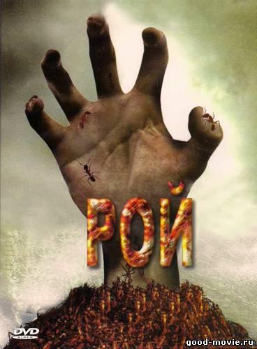 Постер Нашествие