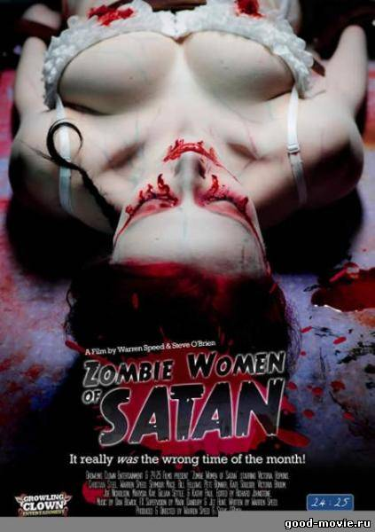 Постер Зомби-женщины Сатаны
