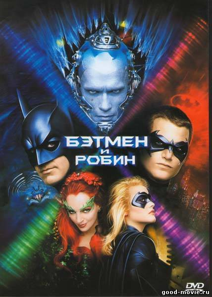 Постер Бэтмен и Робин (США, 1997)