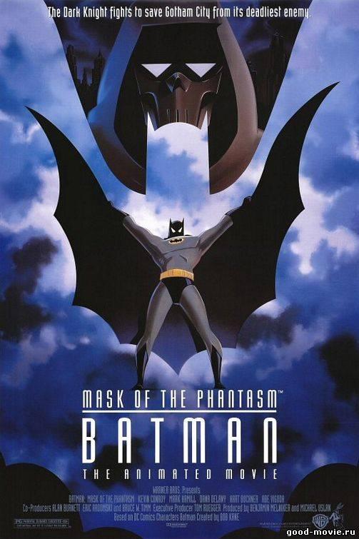 Постер Бэтмэн: Маска фантазма