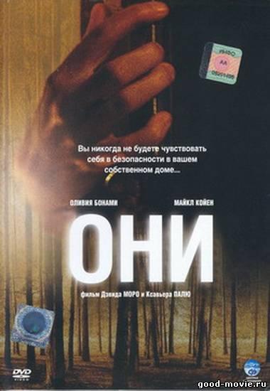 Постер Они (2006)