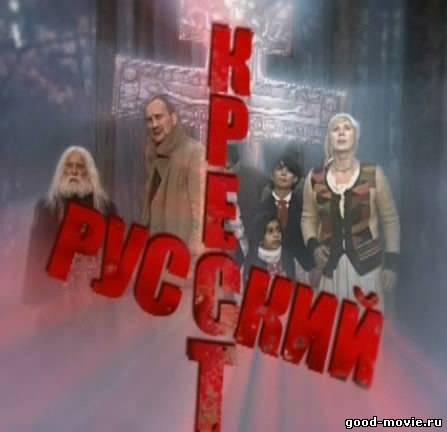 Постер Русский крест
