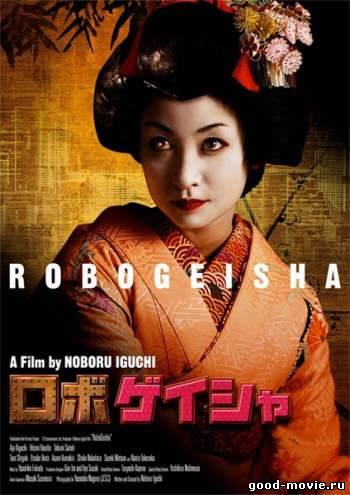Постер Робогейша