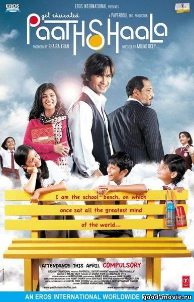Постер Школа (Индия, 2010)