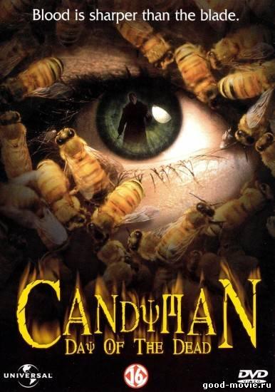 Постер Кэндимэн 3: День мёртвых