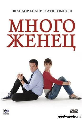 Постер Многоженец