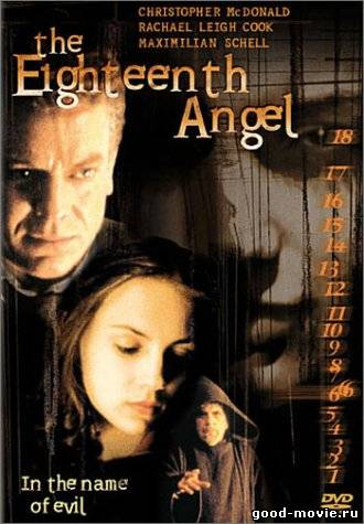 Постер Восемнадцатый ангел