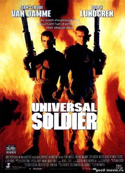 Постер Универсальный солдат