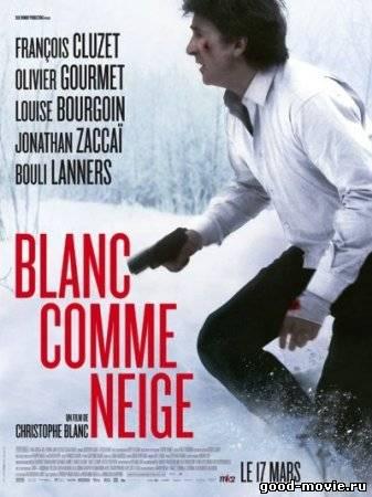Постер Белый как снег