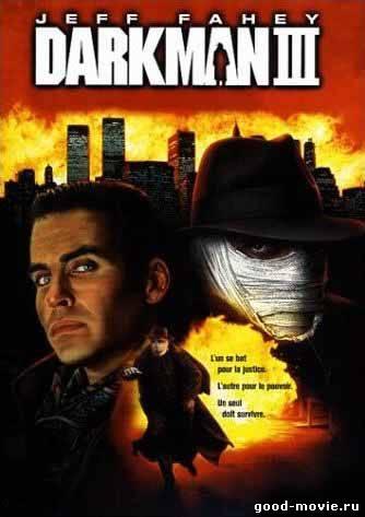 Постер Человек тьмы III: Умри, Человек тьмы