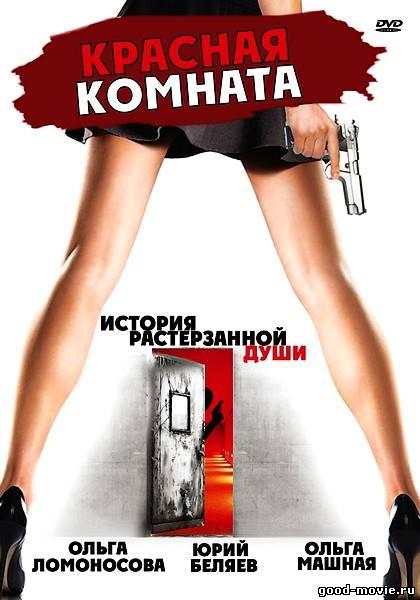 Постер Красная комната