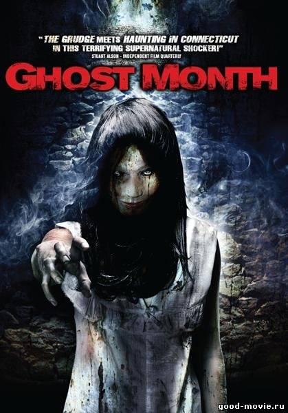 Постер Месяц призраков