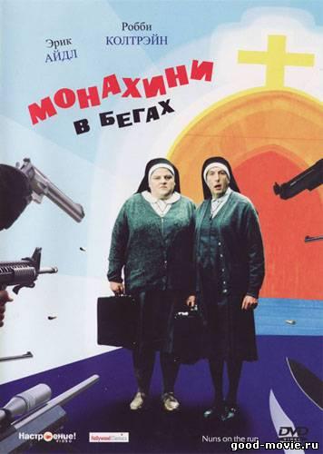 Постер Монахини в бегах