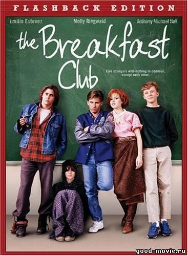 «Клуб `Завтрак`» / 1985