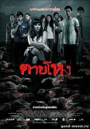 Постер Погибшие жестокой смертью