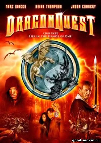 Постер Пещера дракона