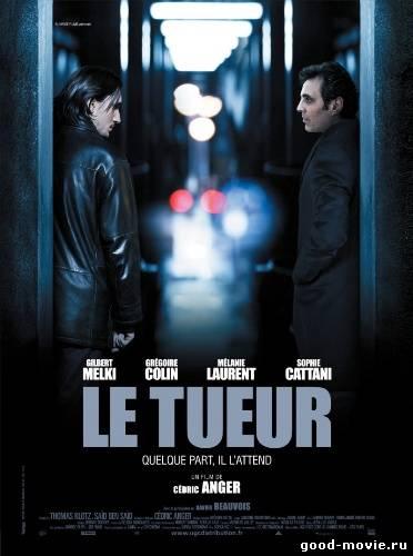 Постер Киллер (Франция, 2007)
