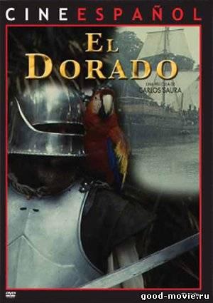 Постер Эльдорадо (Испания, 1988)
