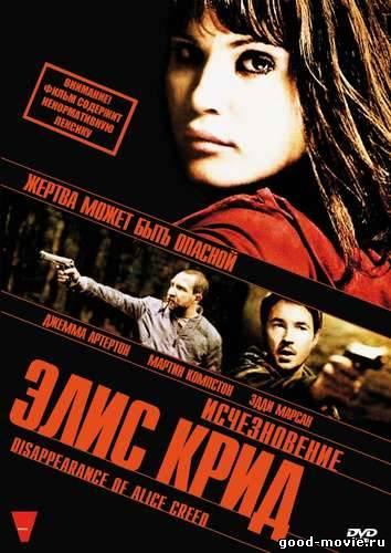 Постер Исчезновение Элис Крид