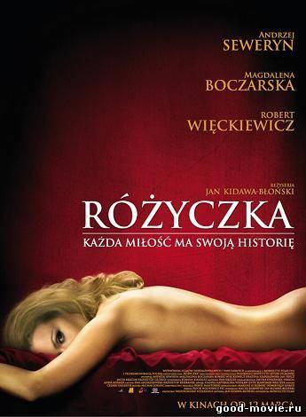 Постер Розочка