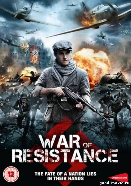 Постер Возвращение в убежище (Сопротивление)