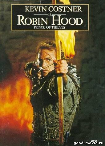 Постер Робин Гуд: Принц воров