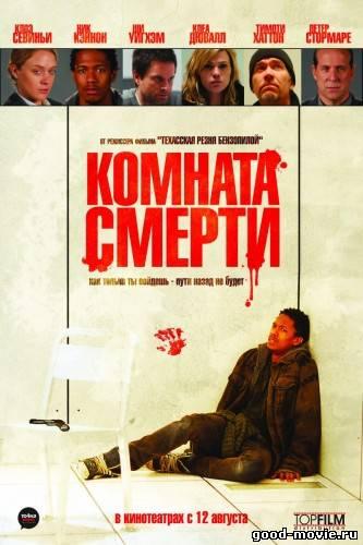 Постер Комната смерти (2008)