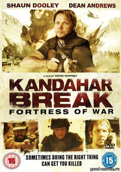 Постер Кандагарский прорыв