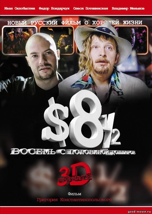 Постер Восемь с половиной долларов