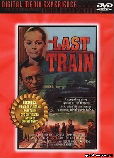 Постер Поезд (1973)