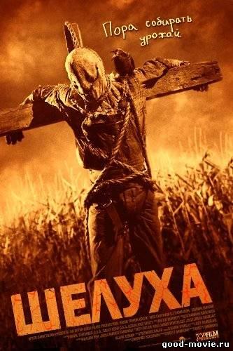 Постер Шелуха