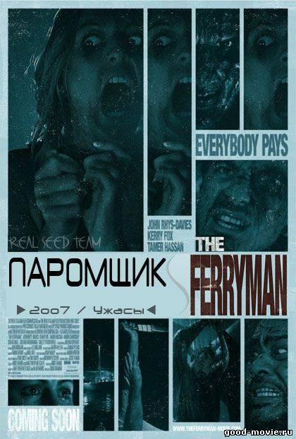 Постер Паромщик