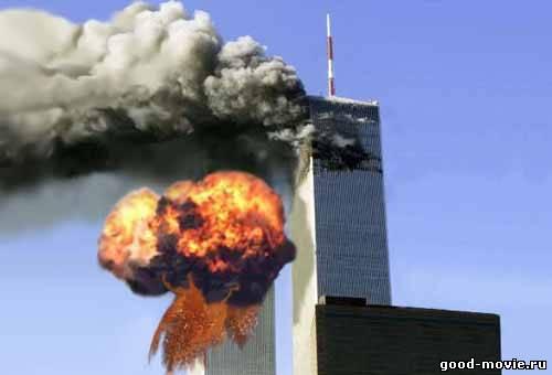 Постер 11 сентября: Отчёт комиссии конгресса