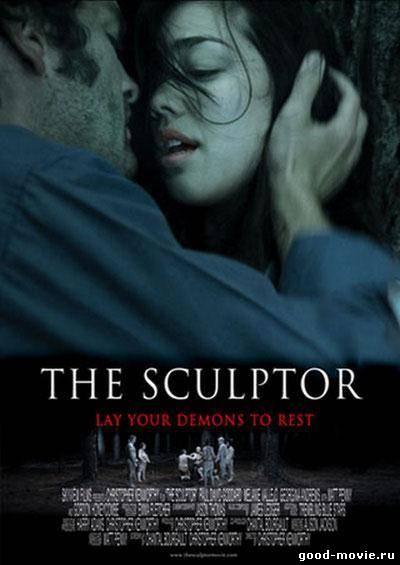 Постер Скульптор