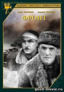 Постер Фронт