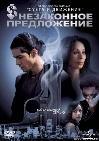 Постер Незаконное предложение