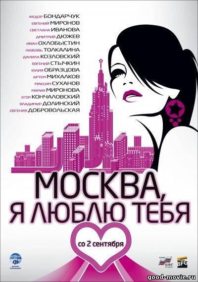 Постер Москва, я люблю тебя!