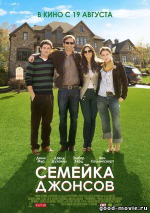 Постер Семейка Джонсов