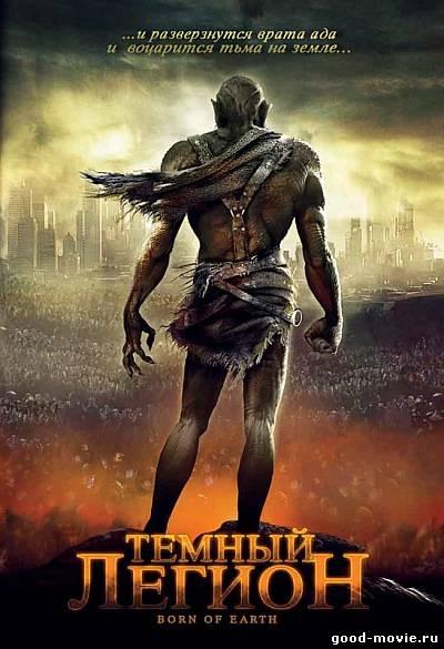Постер Темный легион