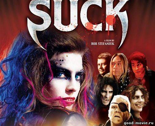 Постер Глоток