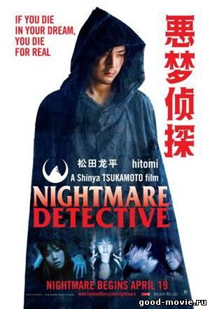 Постер Кошмарный детектив