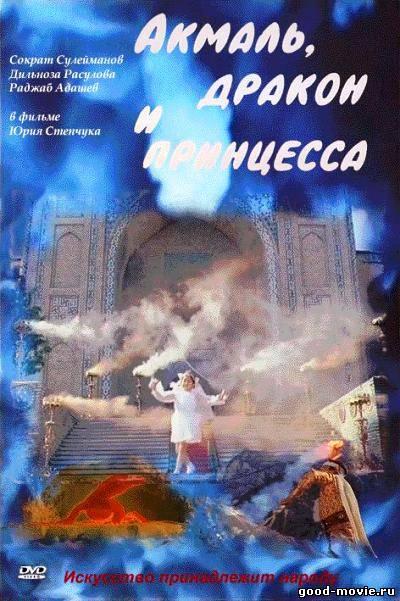 Постер Акмаль, дракон и принцесса