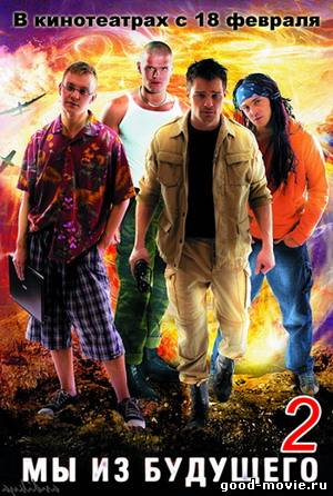 Постер Мы из будущего 2