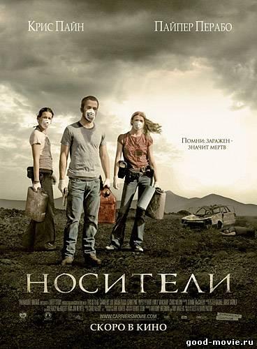 Постер Носители