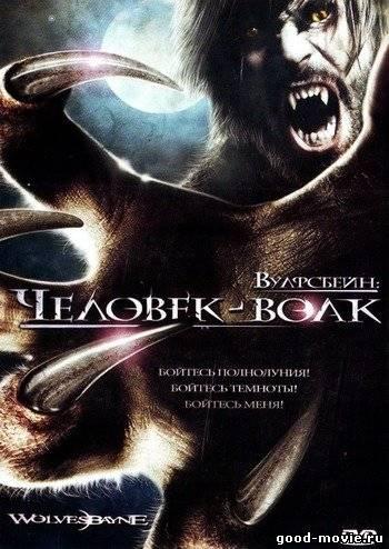 Постер Вулфсбейн: Человек-волк