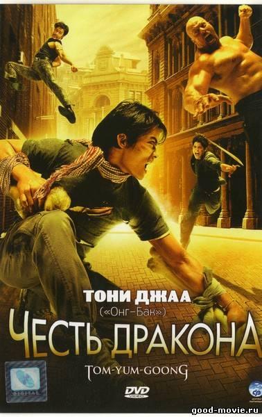 Постер Честь дракона
