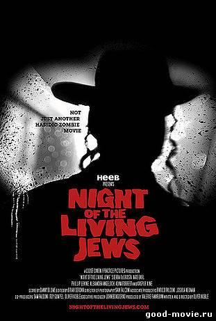 Постер Ночь живых евреев