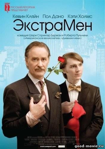 Постер ЭкстраМен