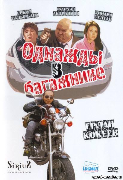 Постер Однажды в багажнике